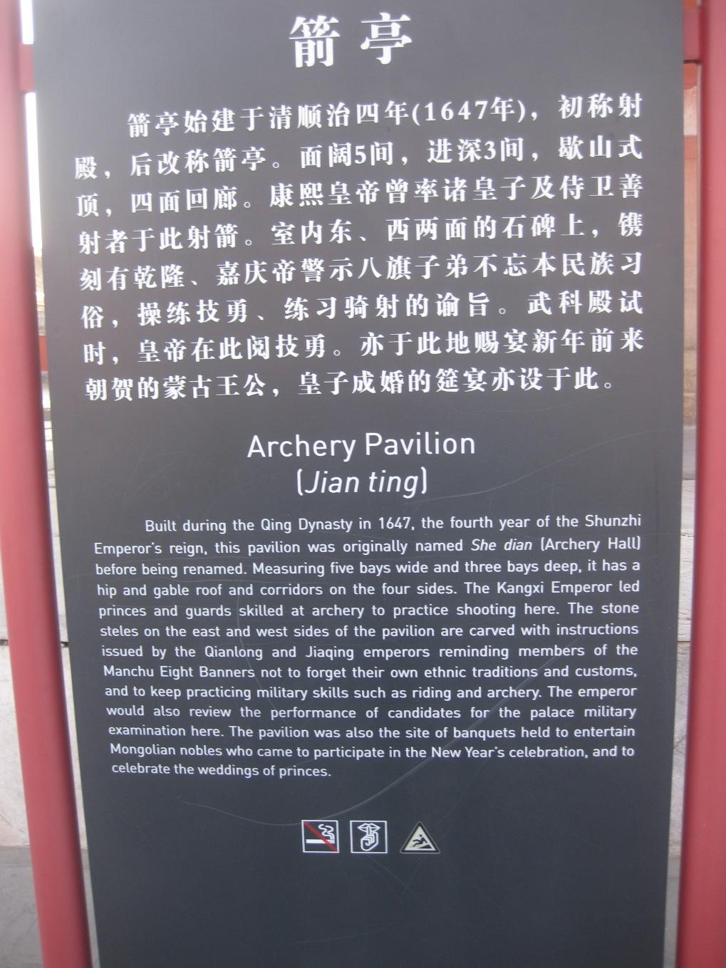 archery pavilion